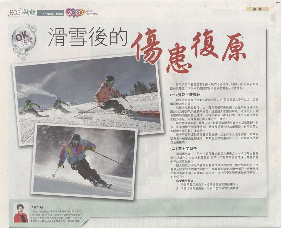 滑雪後的傷患復原